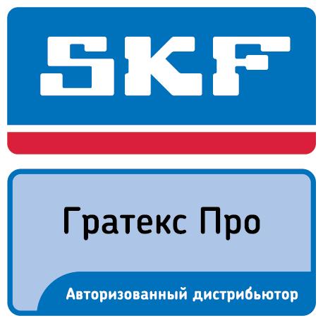 Авторизованный дистрибьютер SKF Гратекс Про